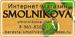Интернет-магазин SMOLNIKOVA